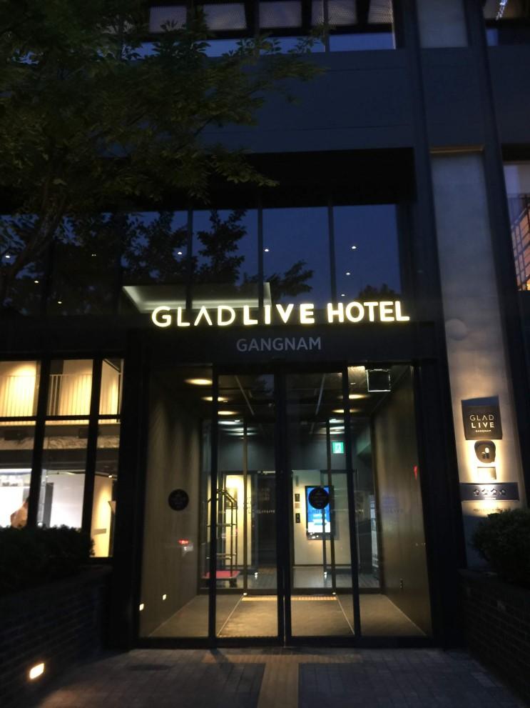글래드 라이브 강남 디럭스 룸 - 호텔 스테이에 만족감을 높이는 방법은?