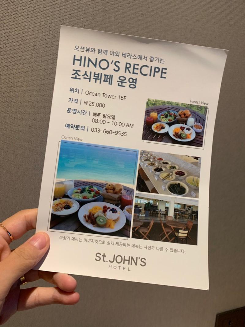 강릉 호텔] 세인트존스호텔 조식   플레이버 솔직 후기  네이버 블로그