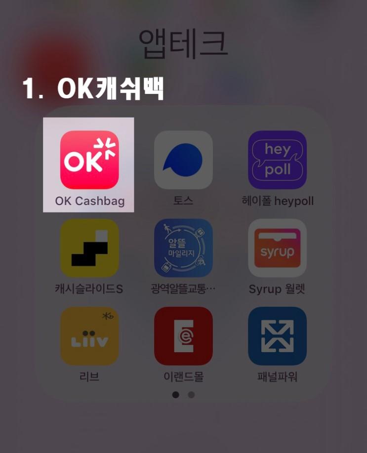 쏠쏠한 앱테크 어플 추천 (앱테크란, 유형별 앱테크, 앱테크 어플 TOP7)