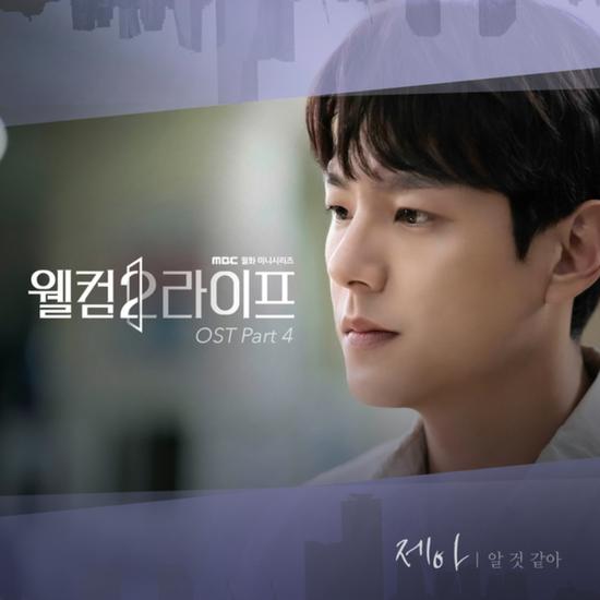 제아(브라운아이드걸스)_알 것 같아...[MBC_월화드라마_웰컴2라이프_OST Part.4]