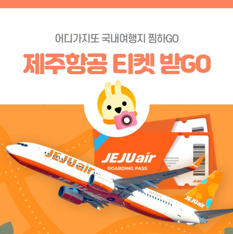 [이벤트] 국내여행지 찜하GO! 제주항공 티켓 받GO!