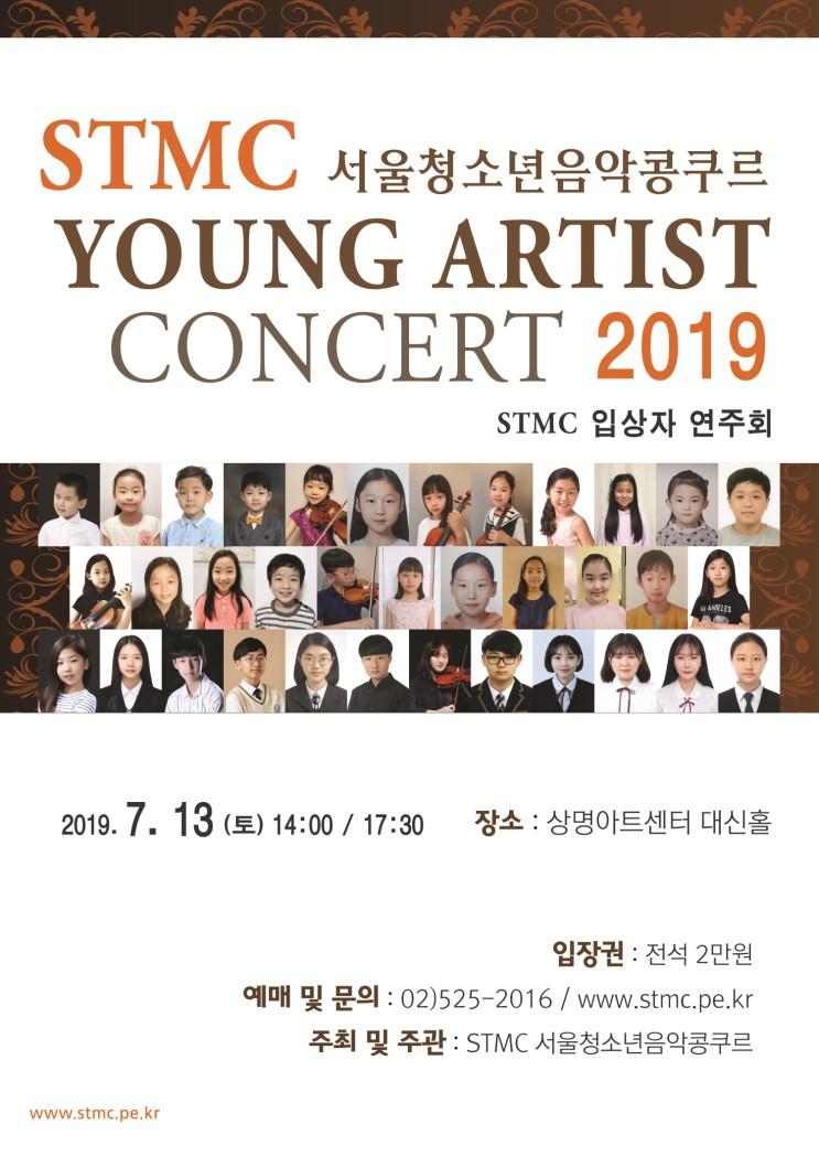 STMC 영아티스트 콘서트 -입상자연주회-