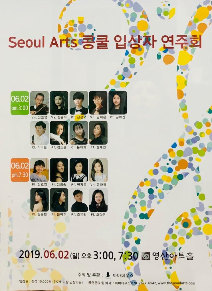 서울 아트 콩쿨 입상자 연주회