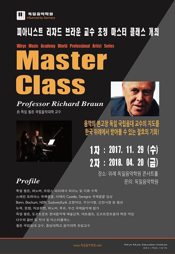 위례 피아노 입시 전문 독일음악학원 초청                 피아니스트 Richard Braun 교수 3차 마스터클래스