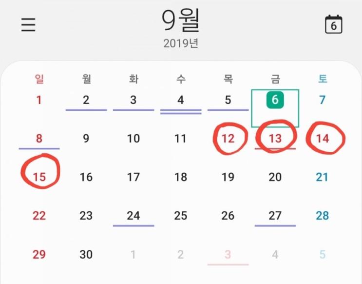 추석연휴 문여는 병원과 약국/달빛소아과 진료