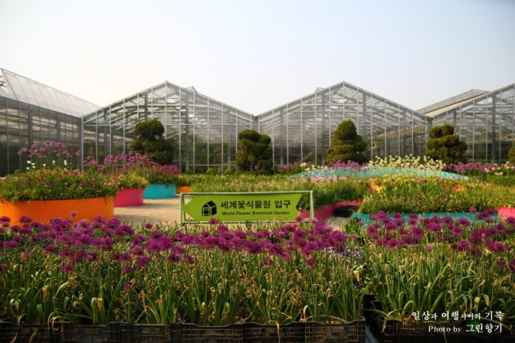 아산 세계꽃식물원, 아산여행 가볼만한곳