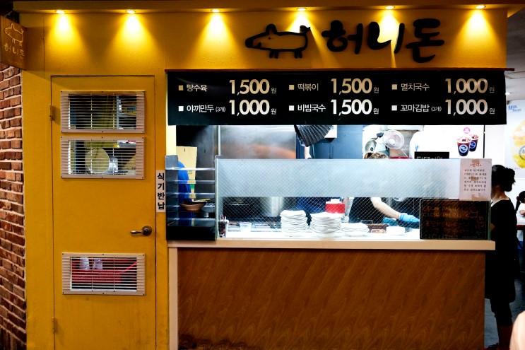 서울 NC백화점 허니돈 푸짐한 양에 탕수육 1,500원! 전 메뉴 주문해도 10,000원도 안된다. 착한가격 이 가격 실화냐?