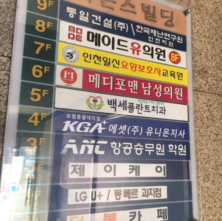 경인여자대학교 항공관광과 면접 준비 비결