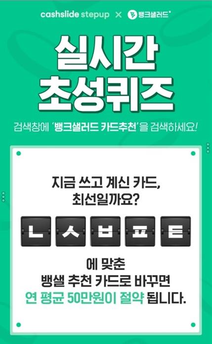 뱅크샐러드 카드추천 'ㄴㅅㅂㅍㅌ' 초성 퀴즈 등장!