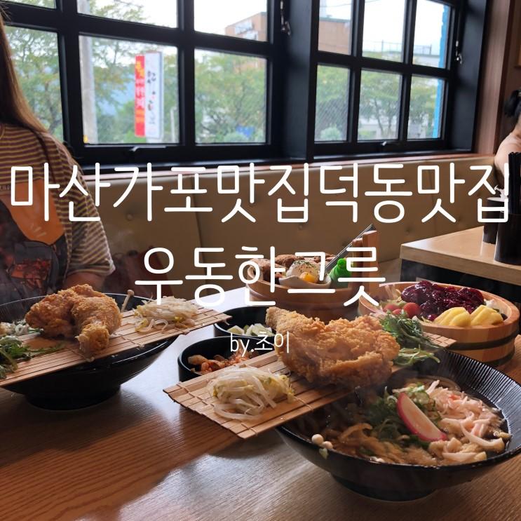 마산가포맛집/마산덕동맛집 '우동한그릇:닭튀김우동+빠네샐러드'
