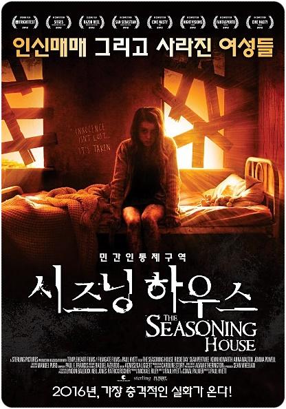 영화 시즈닝하우스 내란속에 벌어진 소녀들의 인신매매!