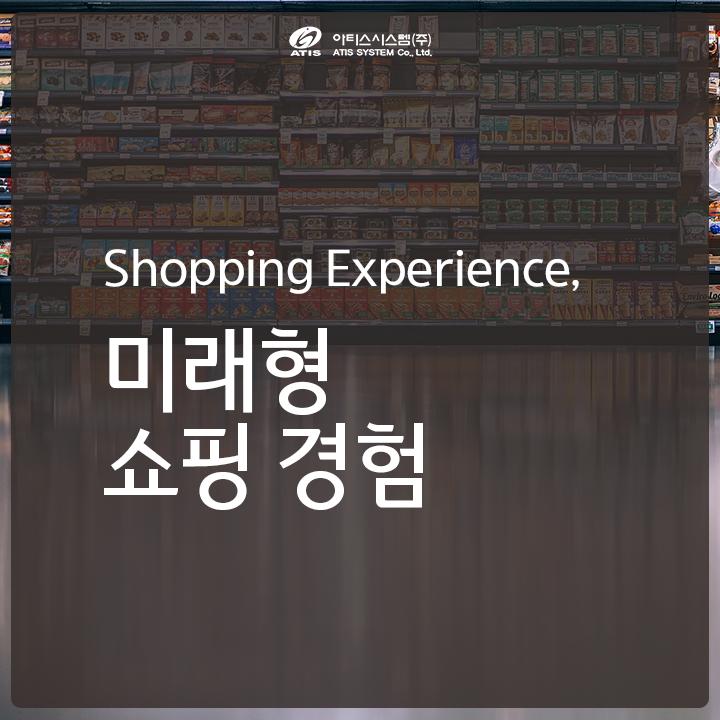 오늘날의 미래형 쇼핑 경험을 체험하다.