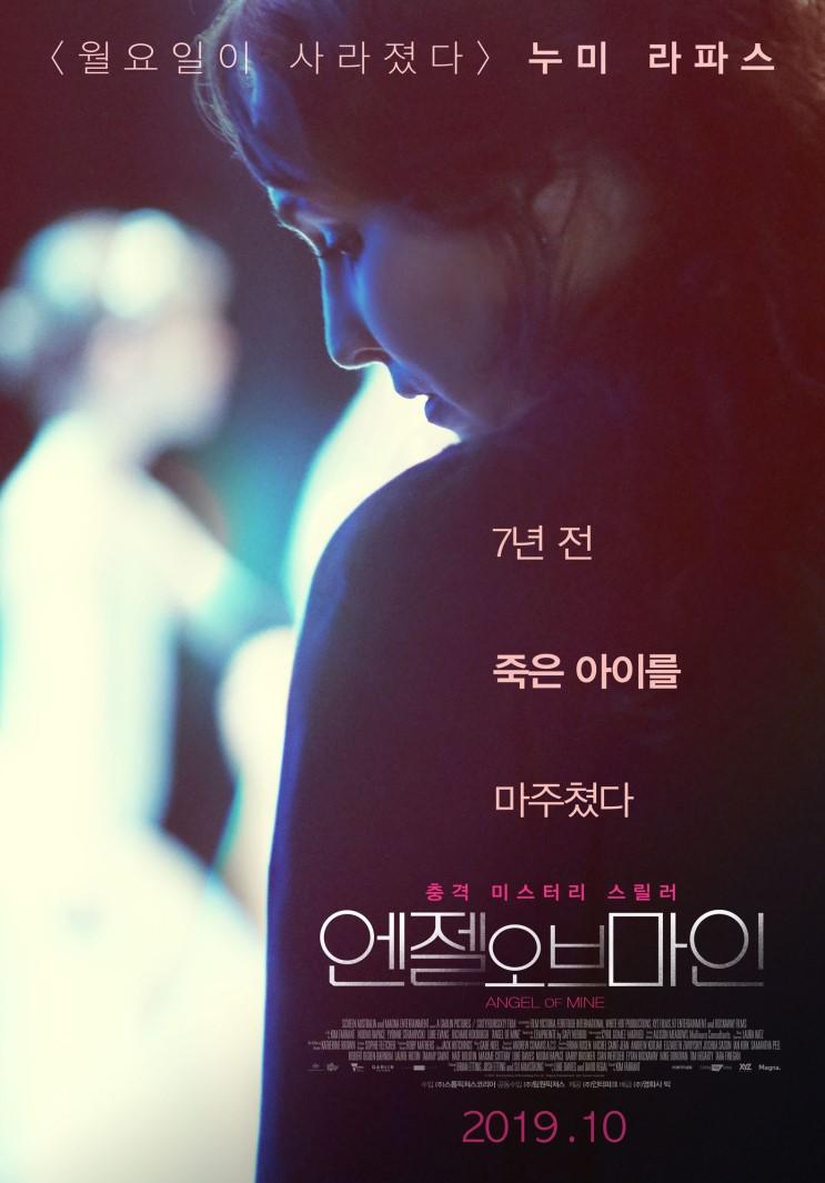 <월요일이 사라졌다> 누미 라파스 주연의 스릴러! <엔젤 오브 마인>10월 개봉 확정 & 티저 포스터 대공개!