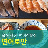 울산 삼산동 연어맛집 '연어로만'