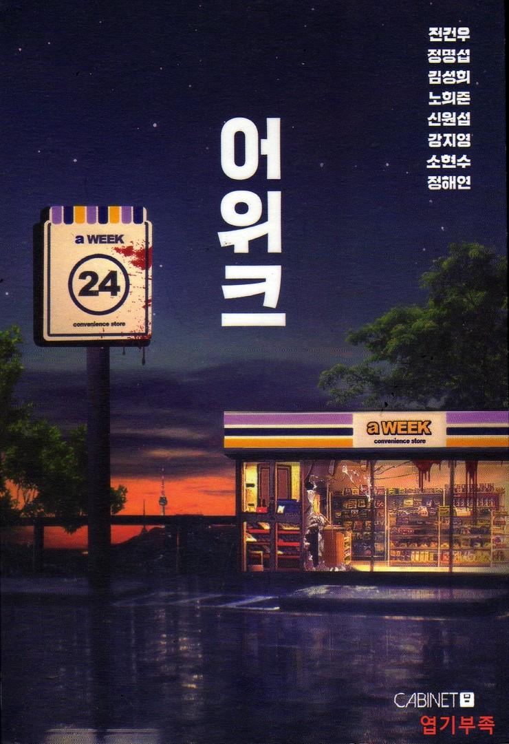 어위크 - 전건우, 정명섭, 김성희, 노희준, 신원섭, 강지영, 소현수, 정해연
