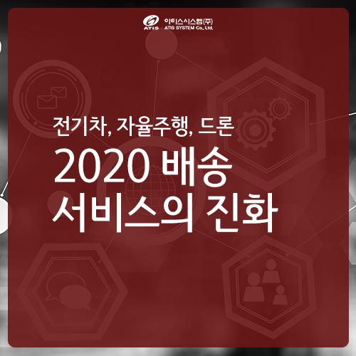 2020 배송 서비스의 진화- 전기차, 자율 주행, 드론