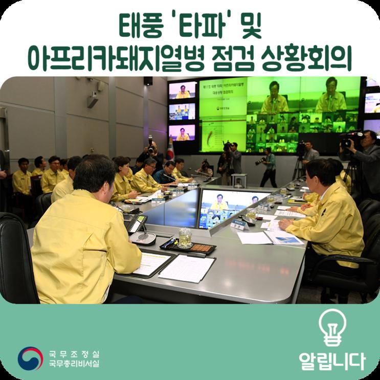 태풍 '타파' 및 아프리카돼지열병 점검 상황회의 모두말씀('19. 9. 20)