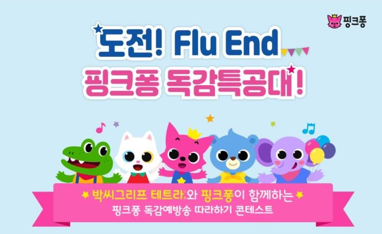 핑크퐁 독감예방송 따라하기 콘테스트, 박씨그리프테라 4가 독감백신