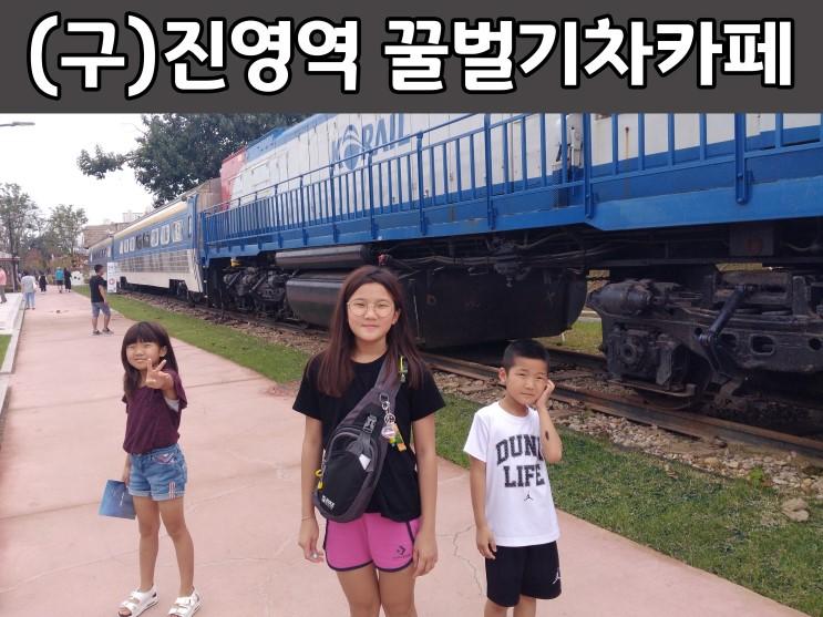 김해클레이아크 고양이시점 관람 후 구 진영역 꿀벌여행기차카페