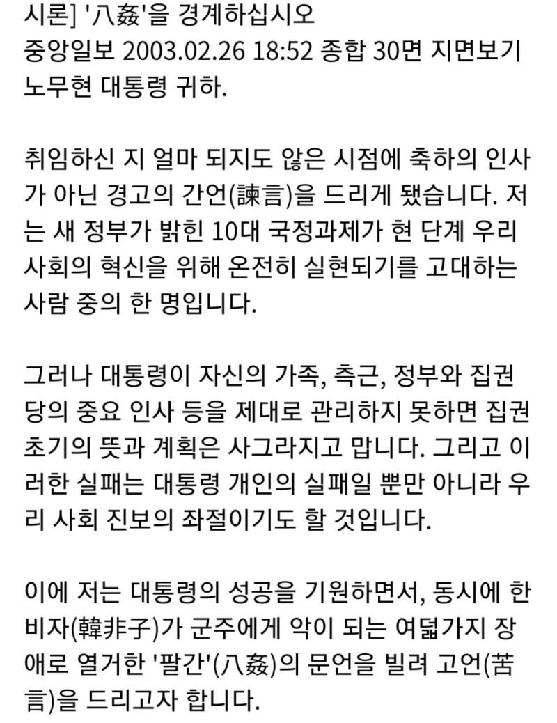 노무현 대통령에게 조언을 한 교수  네이버 블로그