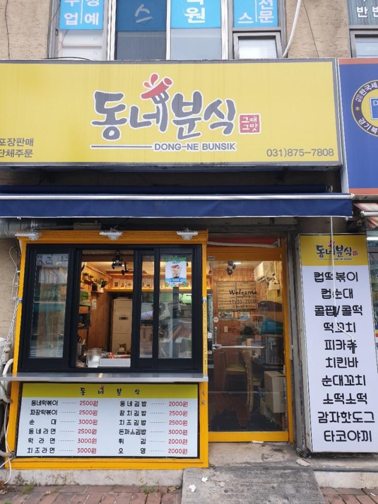 [호원동떡볶이/순대/김밥/라면]호암초등학교앞 분식집 동네분식