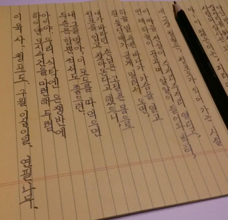 2019.09.22. 손글씨. 청포도, 이육사