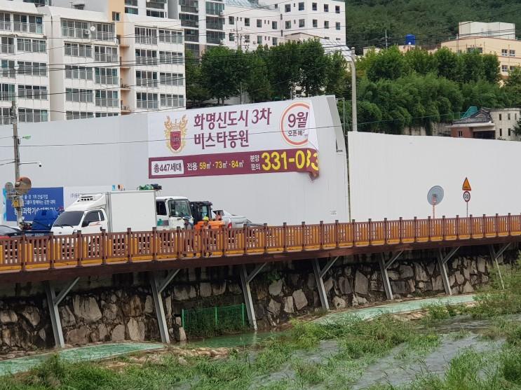 화명동 아파트 분양 비스타 동원 3차