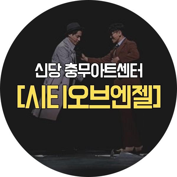190901 뮤지컬 시티오브엔젤 in충무아트센터 (강홍석, 이지훈, 가희, 박혜나, 리사, 정준하)