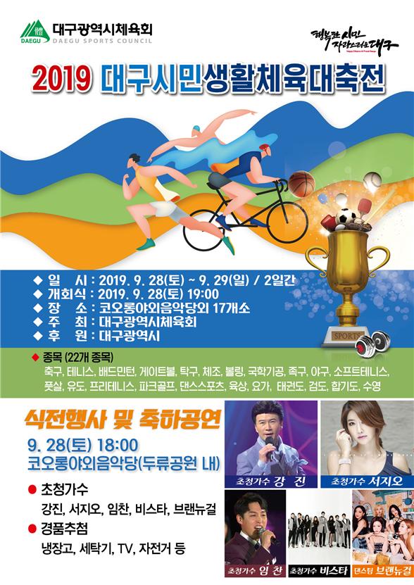 2019 대구시민생활체육대축전 초청가수 서지오 비스타 임찬