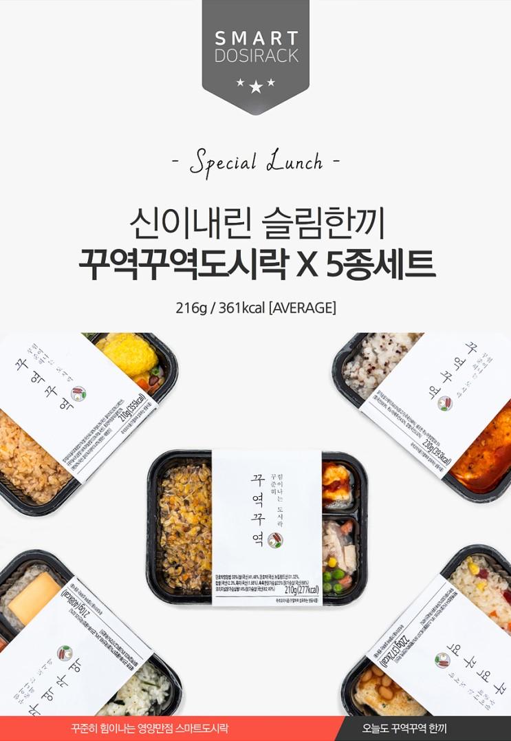[제품출시] 꾸역꾸역 간편도시락 5종세트!! (한그륵연구소)