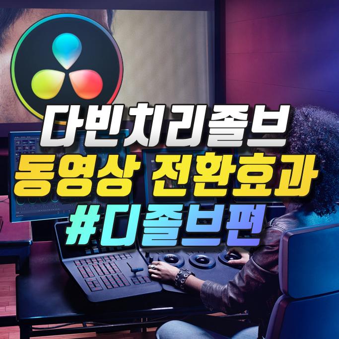 다빈치 리졸브16 동영상 전환효과 # 디졸브편