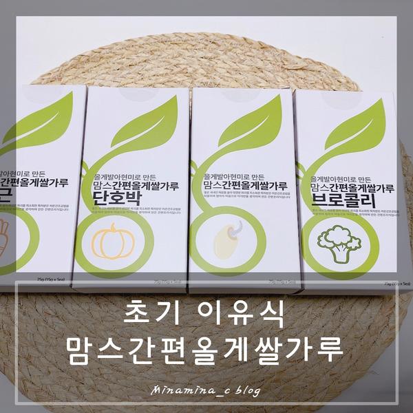 초기이유식 :: 맘스간편올게쌀가루로 편하게 만들어요