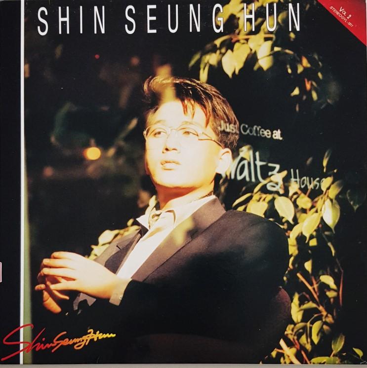 신승훈 2집, 보이지 않는 사랑/우연히, 1991