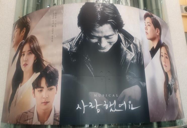 뮤지컬공연ㅡ사랑했어요/김현식노래/송창의주연