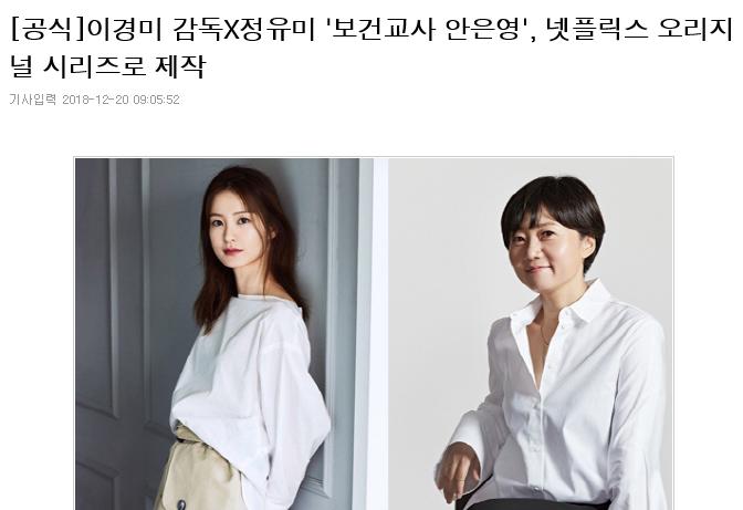 오디션정보 [드라마 - 보건교사 안은영 ] [뉴액터]