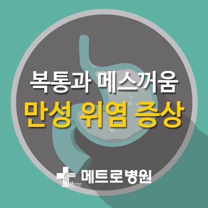 [창원내과병원] 만성 위염 증상과 치료