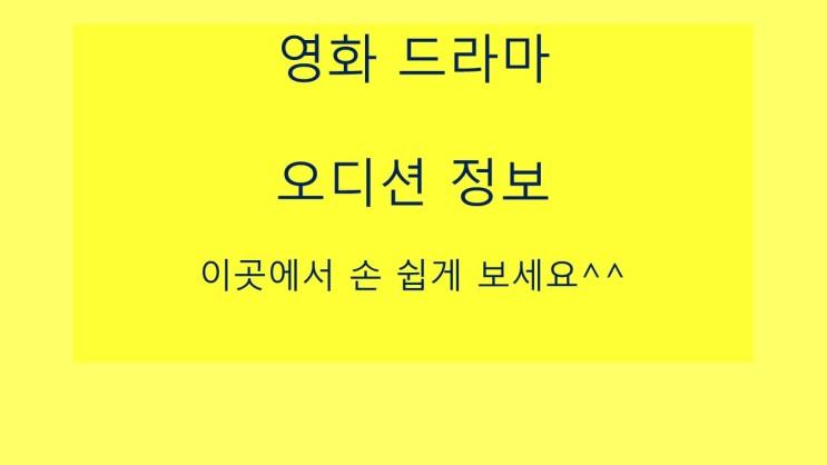 영화 드라마 연기 오디션 정보 이곳에서!! 추천