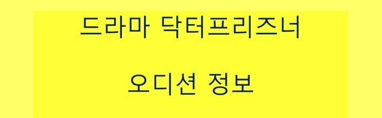 오디션 정보 [드라마 닥터프리즈너]   프로필투어 후기