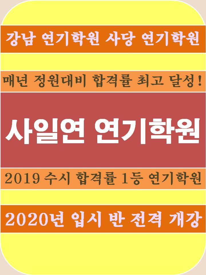 연기 보컬 댄스 까지 한번에 홍대 합정에서 찾다가 강남 사당 연기학원에서 등록결정!