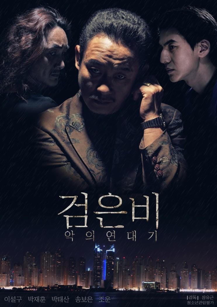 [영화] 검은비: 악의연대기 (2017)