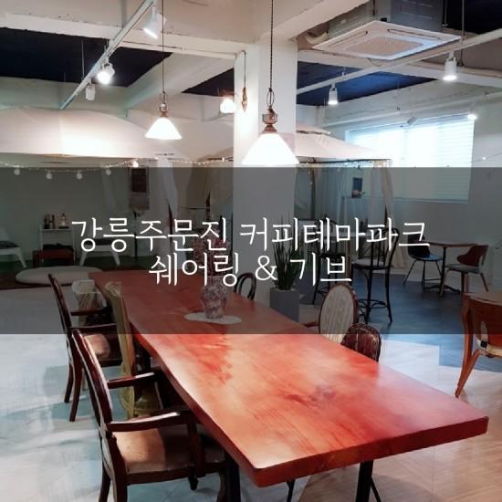 [국내여행/주문진] 강릉 쉐어링앤기브커피테마파크
