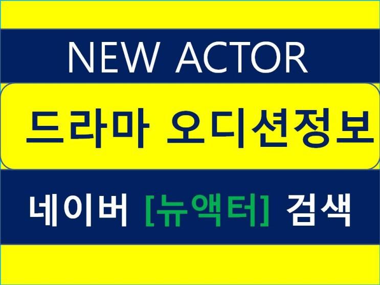 오디션정보 [드라마 - 내일] 배우되는법 프로필투어 후기