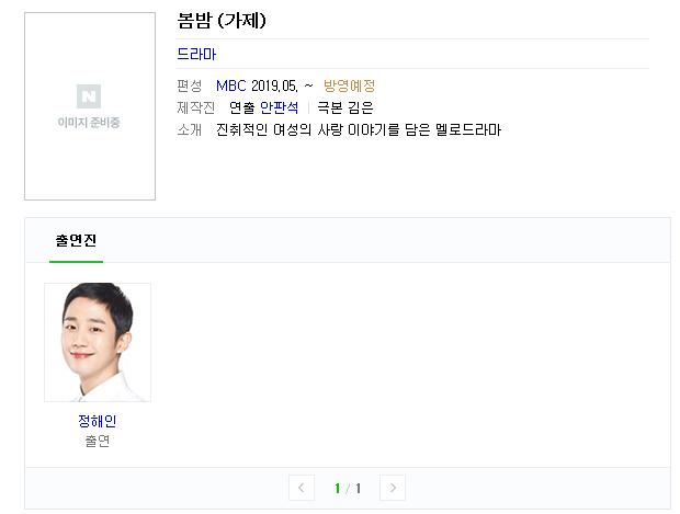 드라마 - 봄밤 오디션정보 프로필 투어 후기