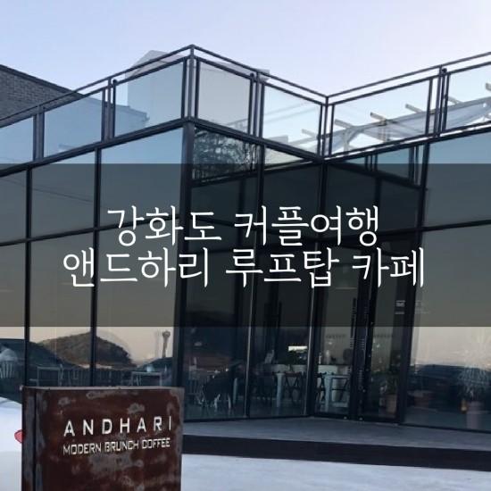 [국내여행/강화도] 강화도 커플여행② :: 강화 앤드하리 카페