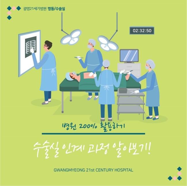 수술은 어떤 과정으로 진행될까요? : 광명21세기병원_수술실 인계 과정