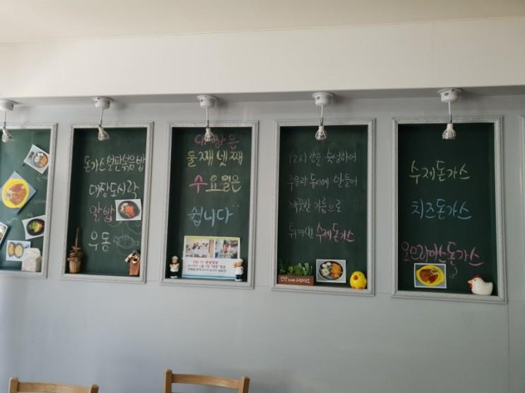 김해 장유 돈까스가 맛있는 맛집 대장 생생정보 방송 맛집