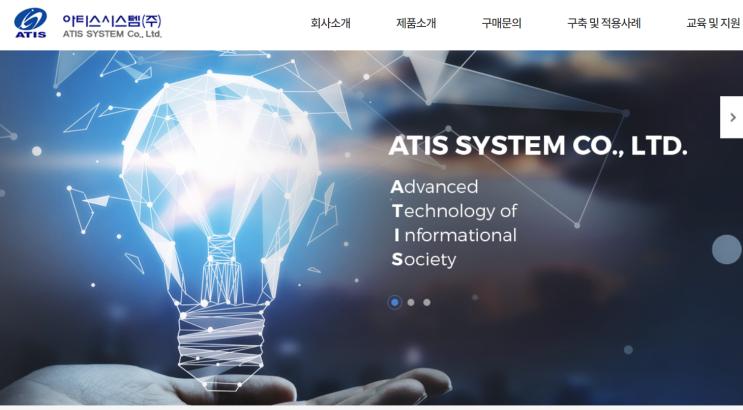 다쏘시스템 솔루션 판매 및 PLM시스템 구축 전문회사 '아티스시스템' 2019년 홈페이지리뉴얼