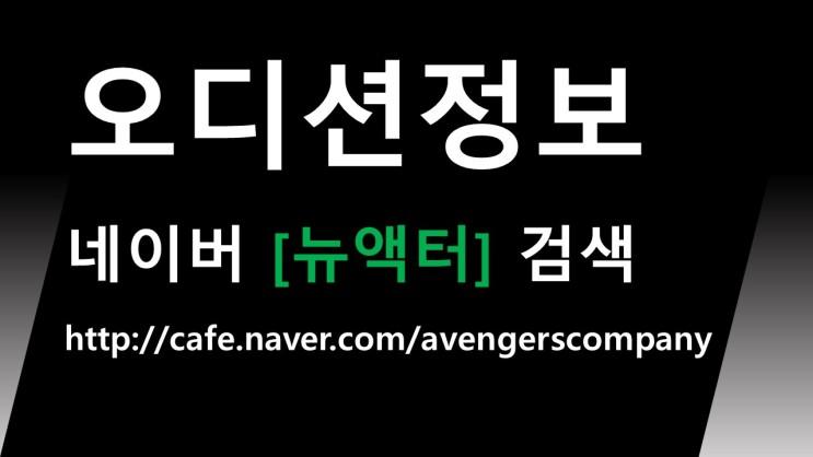 배우되는법 드라마 자백 오디션정보