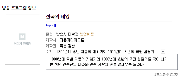 오디션정보 드라마 설국의태양