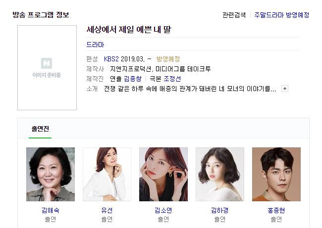 드라마 [세상에서 제일 예쁜 내딸] 오디션정보 배우되는법